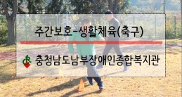 [주간보호팀] 생활체육-축구
