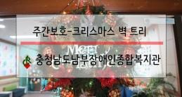 [주간보호팀] 크리스마스 벽 …
