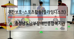 [주간보호팀] 스포츠활동-플라…