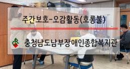 [주간보호팀] 오감활동-호롱불