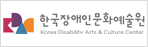 한국장애인문화예술원