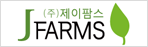 JFARMS (주)제이팜스
