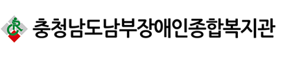 충청남도남부장애인종합복지관